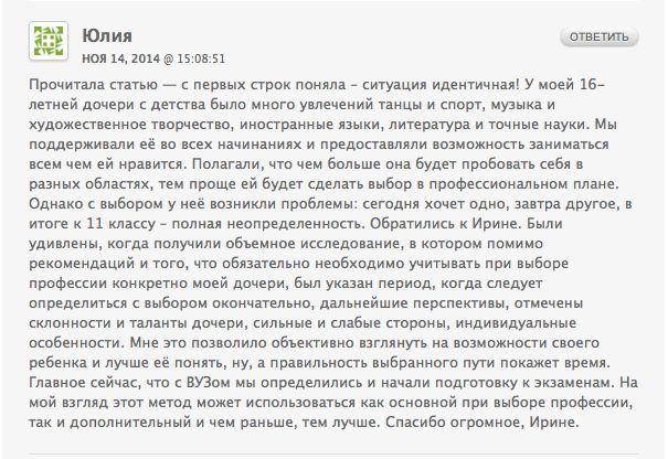Julija_Popova