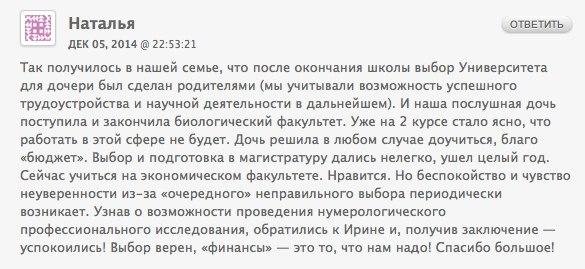 Natalja_Dovganjuk