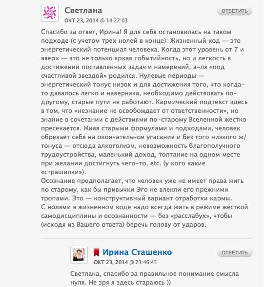 Svetlana_o_karme