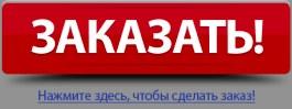 Knopka_Zakazat