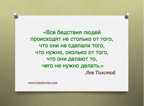 Lev_Tolstoj_citata