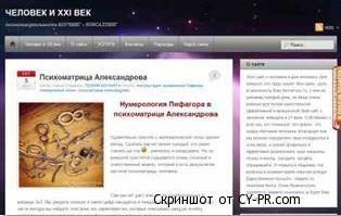 scrin_istashenko_com-2011